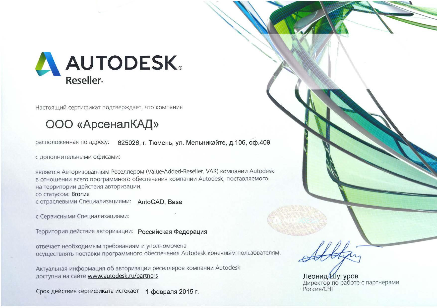 Сертификат Autodesk до 01.02.2015_1