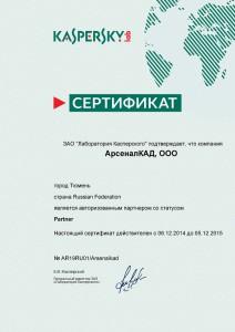 Касперский_600