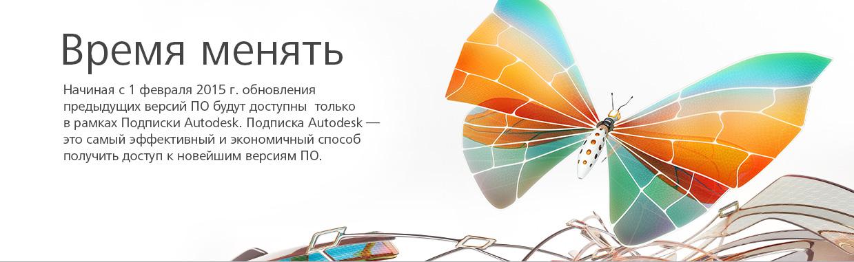 Время менять. Последний шанс обновить ПО Autodesk до 31 января 2015г.