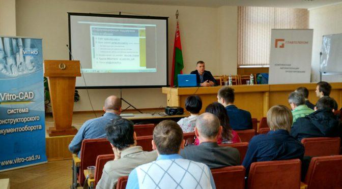 Открытый семинар «Vitro-CAD как платформа для автоматизации BIM процессов»