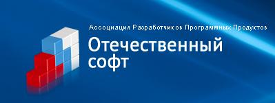 Витро Софт — член АРПП «Отечественный софт»